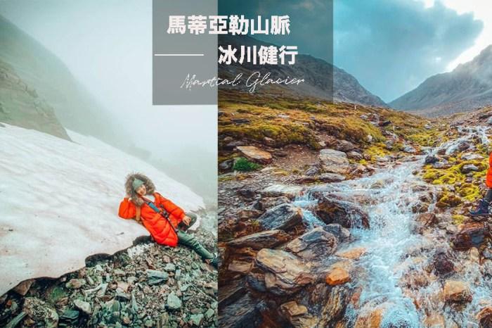 阿根廷登山|烏斯懷亞Ushuaia 必去景點:Martial Glacier 馬蒂亞勒山脈 冰川健行
