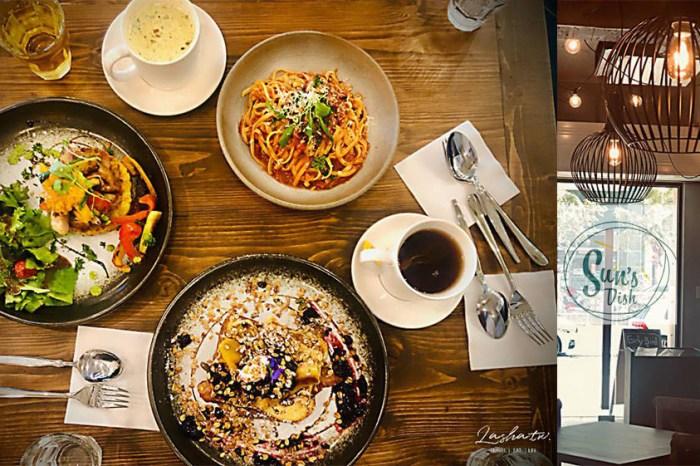 竹北美食|Sun's Dish Cafe & Restaurant 紐澳風味料理|竹北高鐵區美食