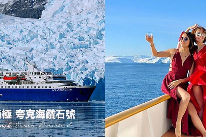 南極旅行|南極郵輪 Quark Ocean Diamond 夸克海鑽石號『 頭等艙-船長房』、學者房開箱