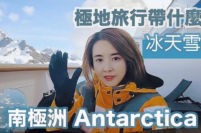 超實用 南極旅行必帶好物,冰天雪地需要準備什麼呢?