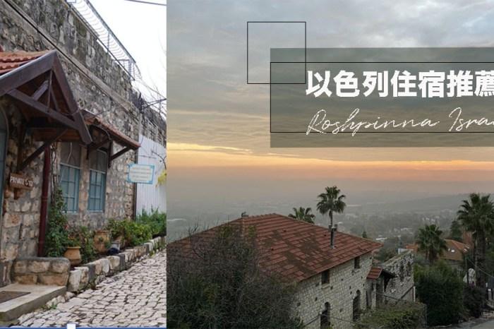 以色列景點、住宿推薦 加利利區美麗小鎮、羅什平納 Beautiful home in Old Roshpinna