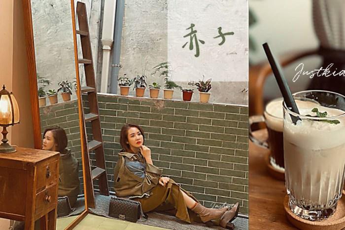新竹下午茶 赤子 Justkids vintagex cafe.老宅內喝著復古茶飲 .日系古著復古咖啡館