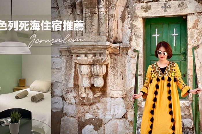 以色列自由行|聖城-耶路撒冷推薦住宿 離市中心約15分鐘車程、伯利恆關卡約5分鐘 Quiet Apartment in Beit Safafa – Jerusalem