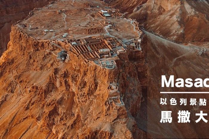 以色列自由行| 必去景點  世界遺產- 馬撒達Masada – 猶太人的聖地與精神堡壘、如何登上馬撒大山上的三種方法(上)