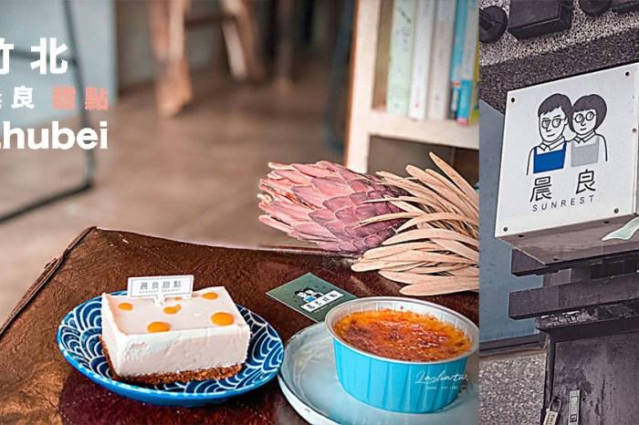 竹北下午茶|晨良甜點・小文青甜點店・Take a sweet 享受吧!我的晨良甜點時光