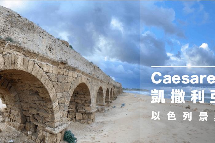以色列必去景點 凱撒利亞Caesarea 怎麼去?完整交通攻略與相關資訊 (下)