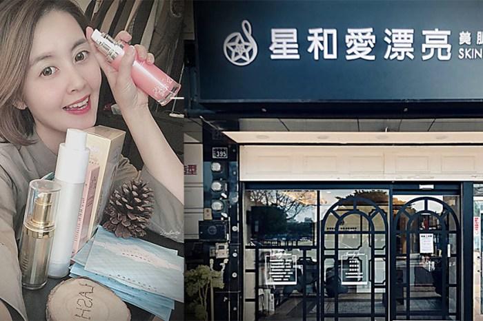 竹北美容|星和愛漂亮 竹北文信店  平價簡單又快速的保養服務|竹北清粉刺、保濕、去角質