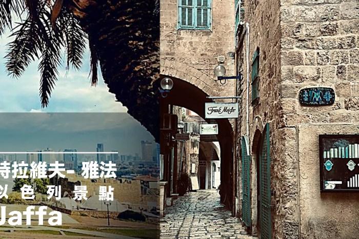 以色列自由行 必去行程景點:特拉維夫、雅法古城一日遊 、景點、交通全攻略