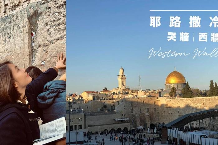 以色列必去景點|千年古城 耶路撒冷:必去景點 西牆 (哭牆) Western Wall