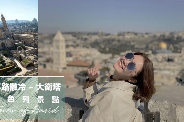 以色列必去景點|千年古城 耶路撒冷:  遊覽大衛塔Tower of David、賈法門、門票、開放時間