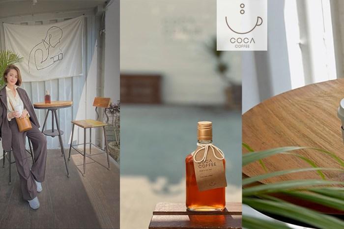 竹北下午茶 COCA COFFEE 渴口手沖咖啡 2.0 解你的渴 滿足你的口,讓你在生活品嘗一杯風味獨特、層次分明的手沖咖啡
