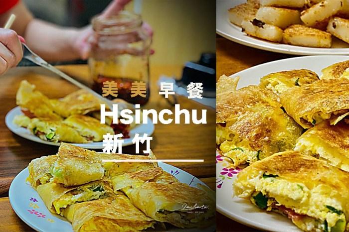 新竹早餐 美美早餐點心館 超酥脆雙蛋蛋餅 吃一次保證你愛上