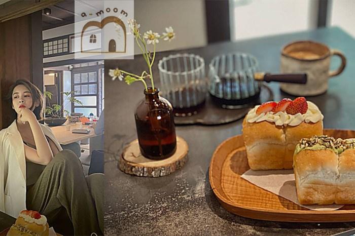 新竹老宅咖啡廳|李克承博士故居 a-moom 日式古蹟隱匿於城市間的小祕境、微熱山形生土司