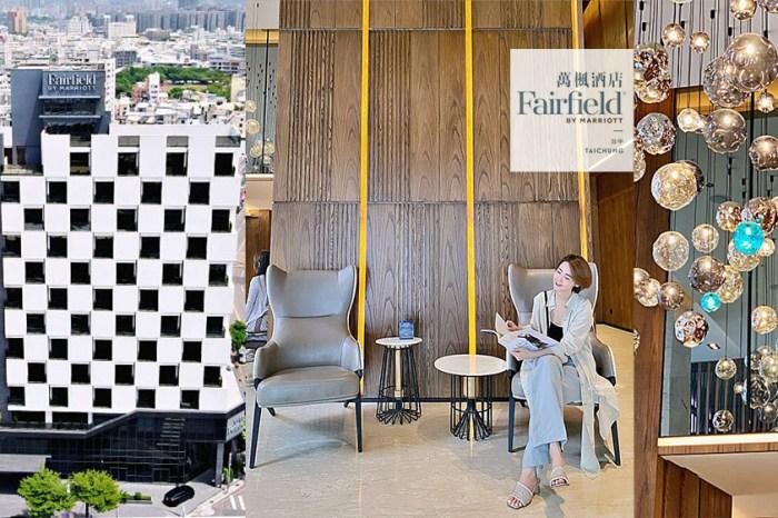 台中住宿推薦|台中萬楓酒店 Fairfield by Marriott Taichung 商務飯店首選・令人驚豔的餐酒館楓橋餐廳The Dining Room