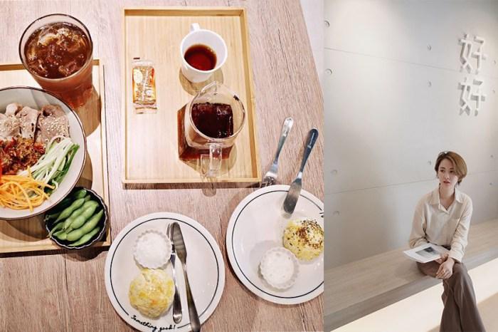 竹北咖啡廳 好好咖啡館 、日式冰品、招當日限量司康、麵等等手作暖心美味 高鐵區
