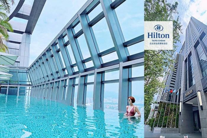 台北新板區住宿推薦 台北新板希爾頓酒店 Hilton Taipei Sinban Hotel 絕佳行政酒廊、遠眺市景無邊際泳池