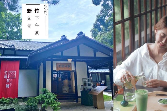新竹下午茶|竹風茶廳 Tsiate 一秒到日本、日式老屋宅 | 新竹麗池公園內、新竹動物園旁
