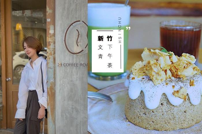 新竹下午茶 貳參咖啡.23 coffee roasters 3.0 全新裝潢高質感文青老屋咖啡廳.新竹大遠百周邊
