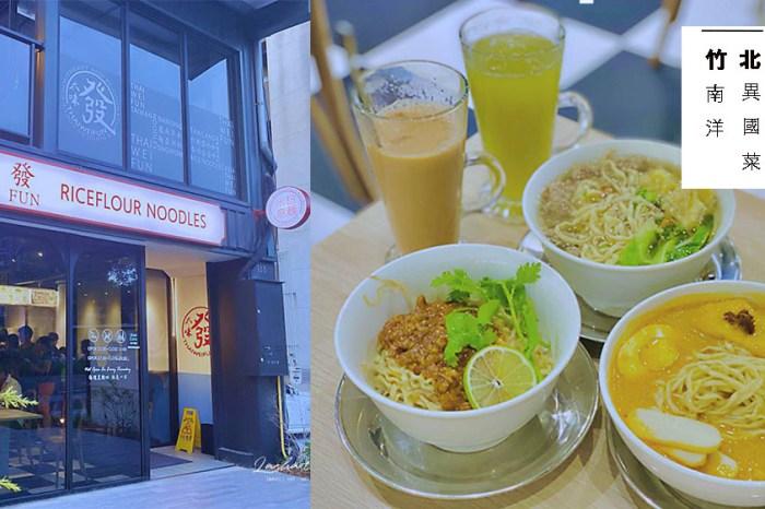 竹北美食 太味發 THAIWEIFUN NOODLES・ 新加坡南洋美食・竹北文興路商圈