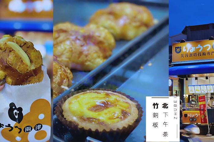 竹北美食|兩津芙蓉蛋塔 ·竹北店· 下午茶首選銅板價蛋塔與各式菠蘿麵包|竹北三民路美食商圈