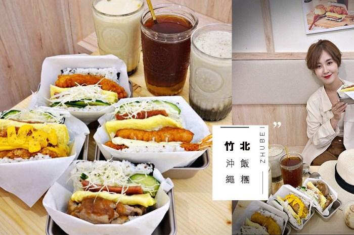 竹北早午餐 米咕家日式飯糰 ·手作溫度的改良式暖心沖繩飯糰