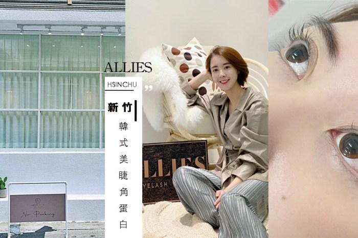 新竹美睫 艾莉美睫設計 Allie's Eyelash Design 3.0 自然系角蛋白、真翹睫,讓你擁有亮眼好氣色