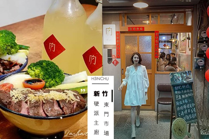新竹美食|硬派主廚的軟嫩料理·  東門店  隱藏版舒肥嫩牛排