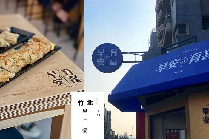 竹北美食│ 早安有喜 Morning Yoshi 厚酥蛋餅我愛炸,飲品也優秀