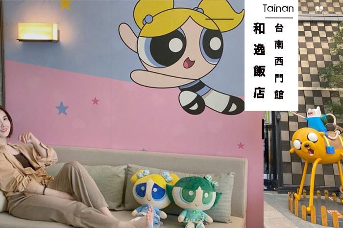 台南住宿推薦|和逸飯店 • 台南西門館 HOTEL COZZI Ximen Tainan • 台南親子飯店首選