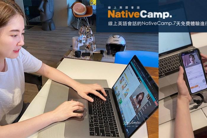 拉傻宅學習|Native Camp來自日本的線上英文學習平台|月費制自由學習無上限學到飽