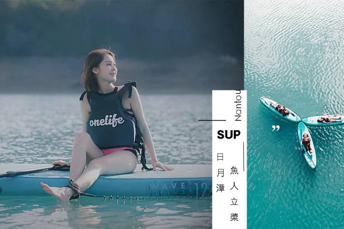 日月潭玩什麼推薦|魚人立槳 日月潭SUP立槳衝浪體驗