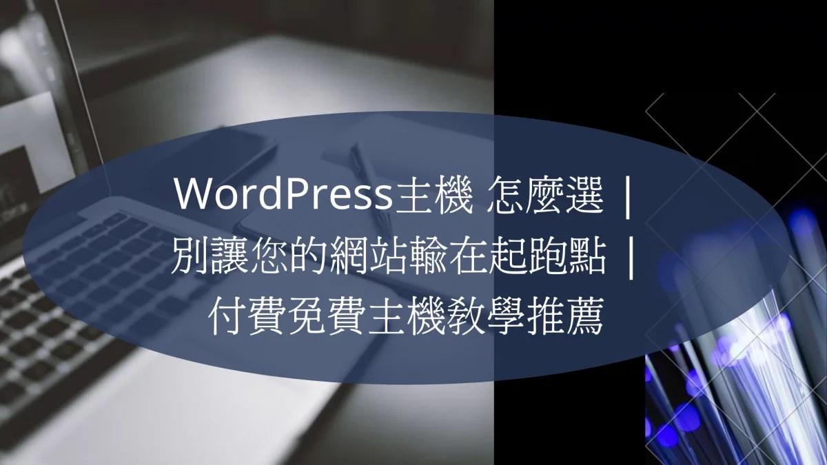 Wordpress 主機推薦