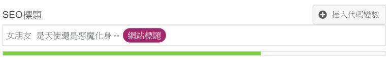 WordPress Yoast SEO 分析 - SEO標題長度 DEMO