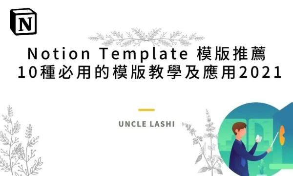 Notion-Template-模版推薦-