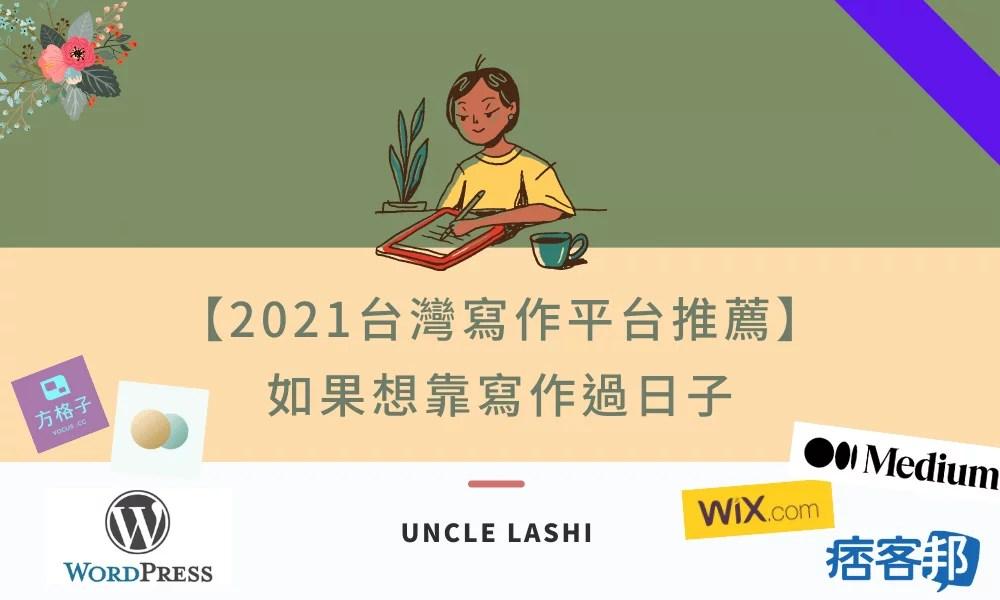 2021台灣寫作平台推薦