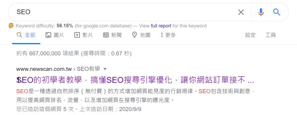 Google 搜尋SEO