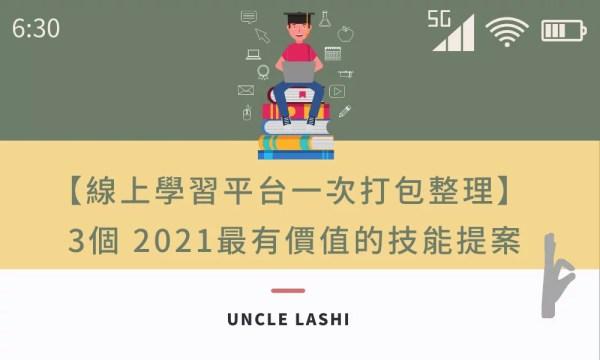 【線上學習平台一次打包整理】 3個 2021最有價值的技能提案