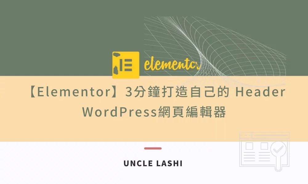 【Elementor】3分鐘打造自己的 Header WordPress網頁編輯器