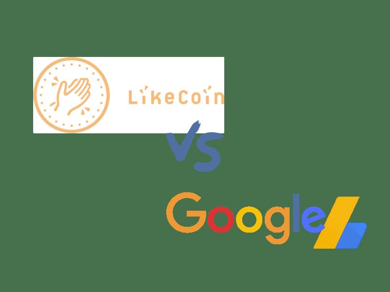 LikeCoin vs Google AdSense