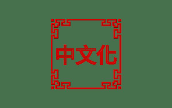 elementor 中文化