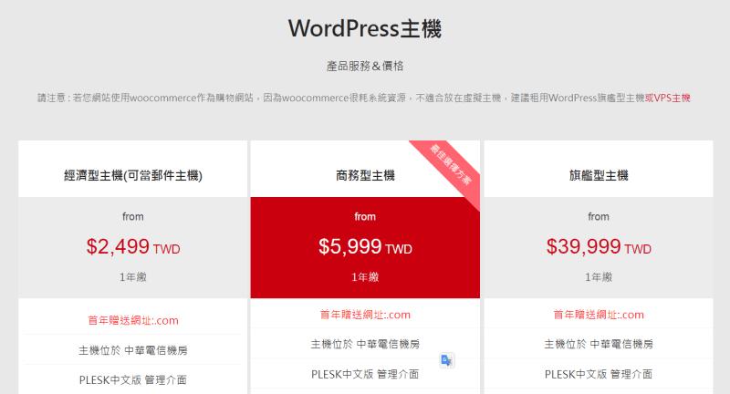 戰國策_wordpress-主機費用