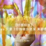【封面設計】Canva 只要 3分鐘做出簡潔 美觀的封面