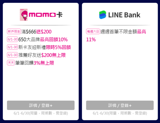 all in one 電腦推薦 - momo信用卡