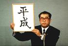 1990年(平成2年)ランキングNo.1