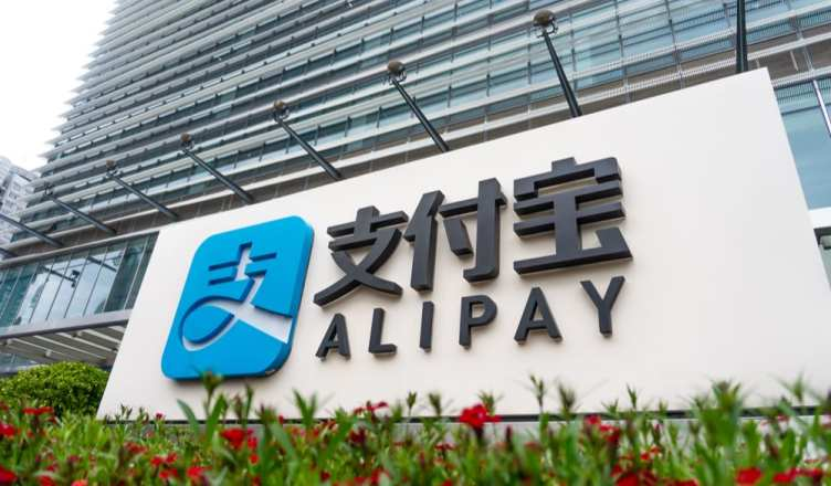 Ant Financial Ipo Termin