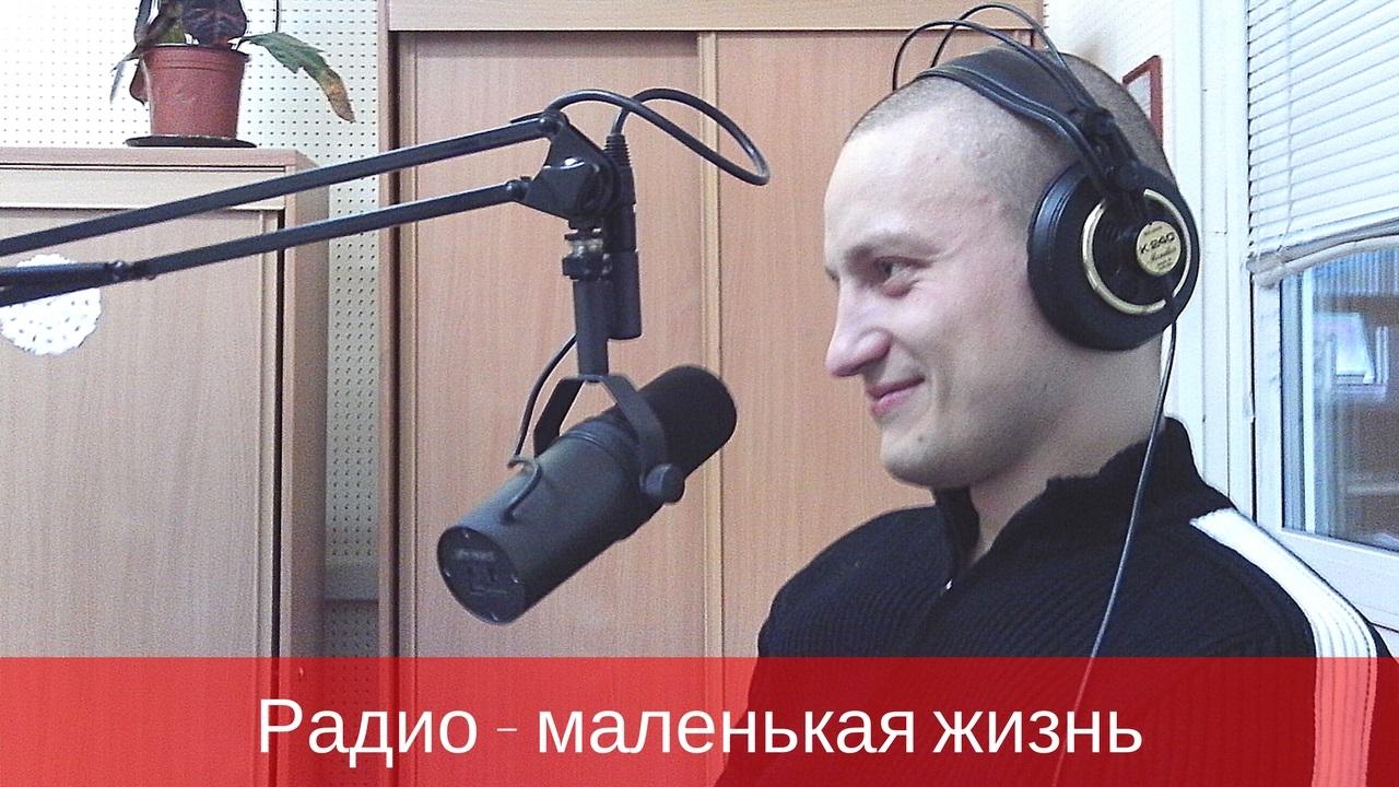 Радио - маленькая жизнь