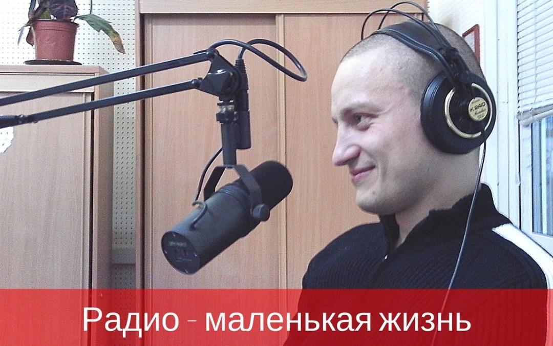 Радио — маленькая жизнь