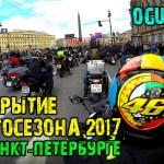 Открытие мотосезона 2017 в Санкт-Петербурге. Видео