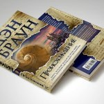 Новая книга Дэна Брауна «Происхождение»