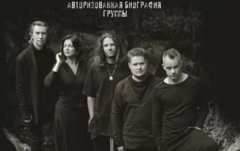 Группа «Мельница» выпускает биографию